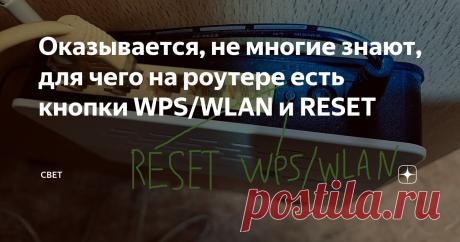 Оказывается, не многие знают, для чего на роутере есть кнопки WPS/WLAN и RESET Объясняю, для чего эти кнопки и как зайти в настройки роутера