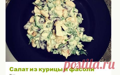 Салат из курицы и фасоли Автор рецепта Марина Freakadelka - Cookpad
