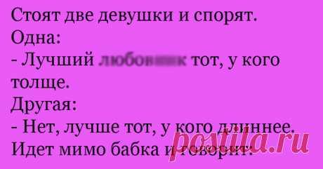 Анекдот про спор - Ok'ейно