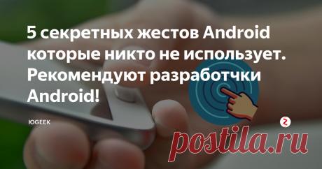 5 секретных жестов Android которые никто не использует. Рекомендуют разработчки Android! В данной статье мы расскажем об известных и не очень жестах операционной системы Android, которые всегда могут пригодится в повседневной деятельности. 1.  Стандартный свайп вниз от верхушки дисплея покажет только уведомления. Чтобы выдвинуть всю панель и получить доступ в быстрым настройкам нужно сделать точно такой же свайп вниз, но только двумя пальцами. Такой двойной свайп выдвигает панель цели