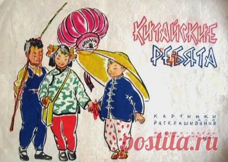 Детские раскраски времен СССР: умные и познавательные книги
