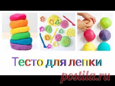 Тесто для лепки, своими руками, Плэй до, Play Doh, пластилин дома