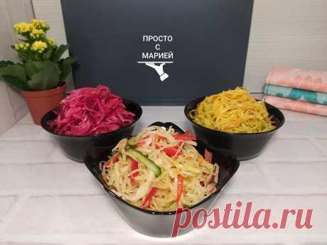 3 удачных салата из обычной капусты за несколько минут (готовлю сразу на неделю из одного кочана) | Просто с Марией | Яндекс Дзен