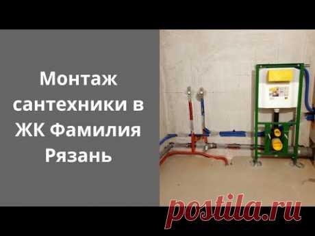 Сантехник Рязань ЖК Фамилия Стандатрный монтаж