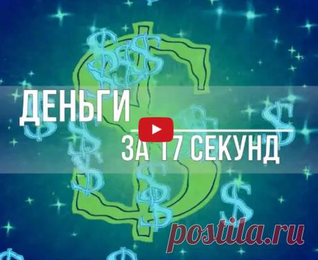 """[El vídeo muy interesante] el ejercicio Eficaz \""""Dinero en 17 segundos\"""""""