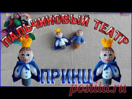Экспресс мк Принц Маркиз Карабас Пальчиковый кукольный театр Принц   пальчиковый театр Кот в сапогах - YouTube