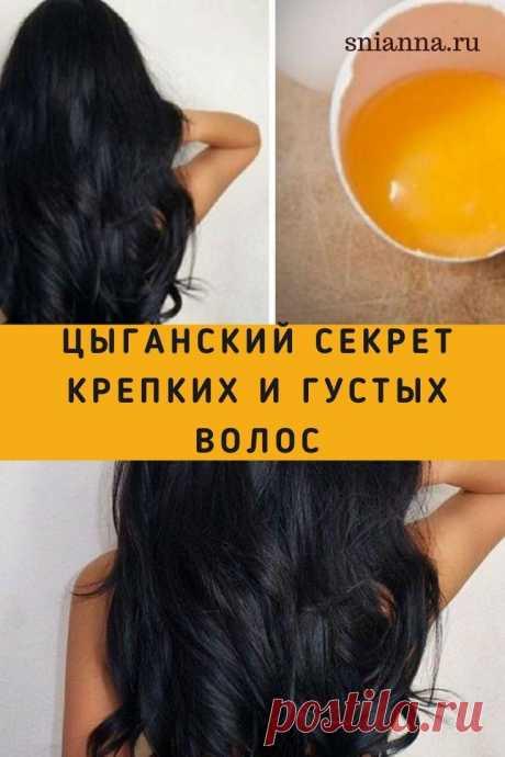 Цыганский секрет крепких и густых волос. 4 рецепта домашних лосьонов для волос, известных в народе как цыганские. >>> Кликайте на фото, чтобы прочитать полностью