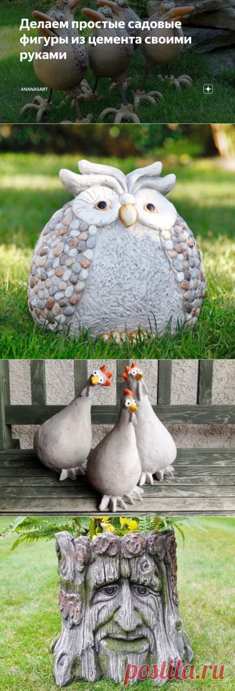 Делаем простые садовые фигуры из цемента своими руками | AnanasArt | Яндекс Дзен