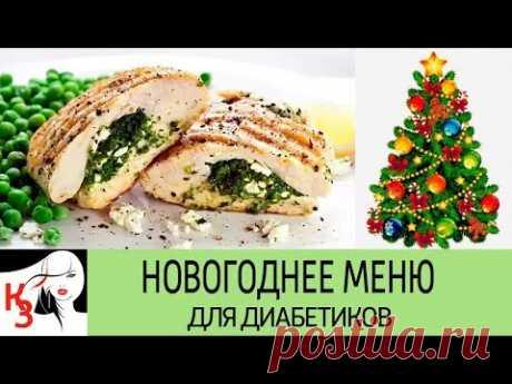 НОВОГОДНЕЕ МЕНЮ ДЛЯ ДИАБЕТИКОВ. Курица со  шпинатом и сыром фета - YouTube