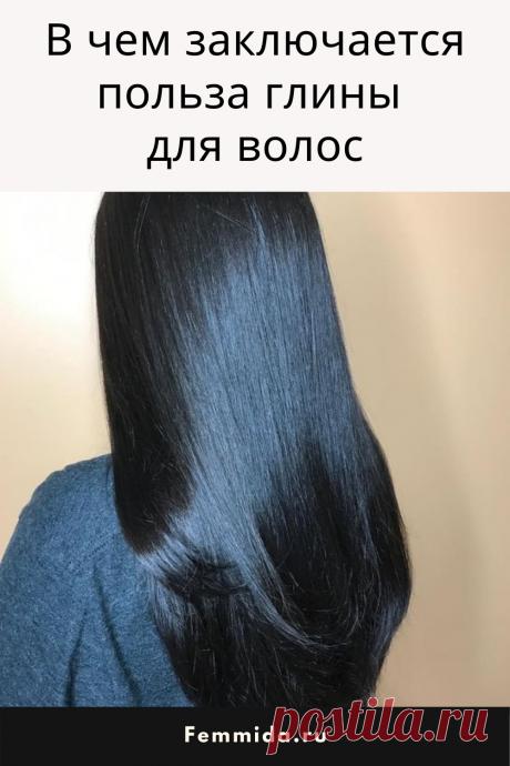 В чем заключается польза глины для волос?
