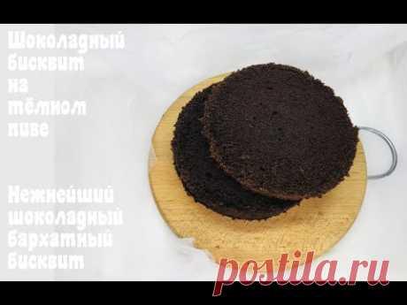 Шоколадный бисквит на тёмном пиве 🔴Нежнейший шоколадный бисквит 🔴ТанинТорт