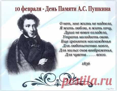 10 Февраля - День памяти А.С. Пушкина   Печальная дата в российской истории. В этот день 174 года назад завершилось земное бытие великого поэта земли русской Александра Пушкина, но его поэтический гений, его слава бессмертны, как писал в …