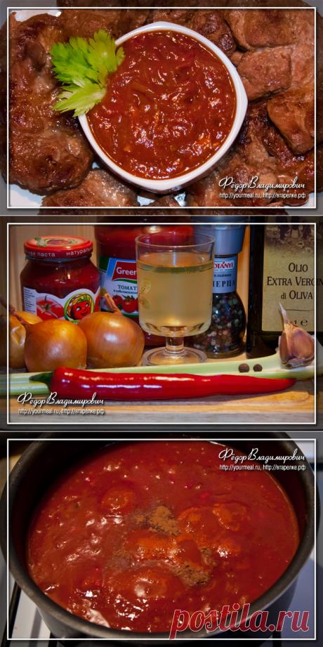 Домашний томатный соус. Альтернатива кетчупу.