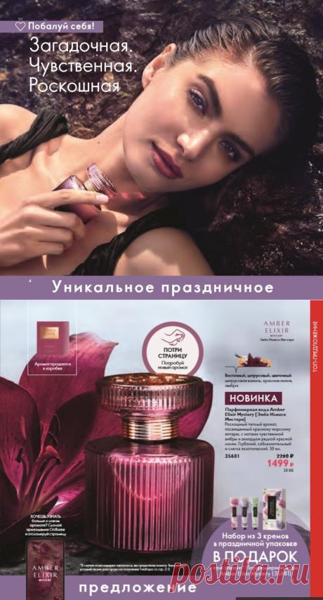 Загадочная, чувственная, роскошная   Косметика и парфюмерия Орифлейм   Яндекс Дзен