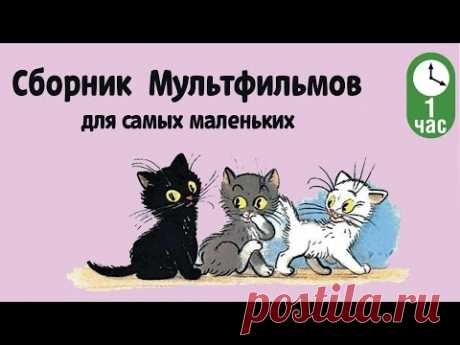 The collection of the Soviet Animated films for the smallest (Part 1) - YouTube
