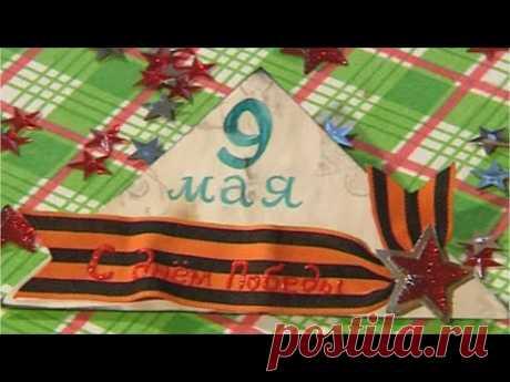 Открытка «Фронтовое письмо-треугольник» / ПОДЕЛКА НА 9 МАЯ СВОИМИ РУКАМИ / ПИСЬМА С ФРОНТА