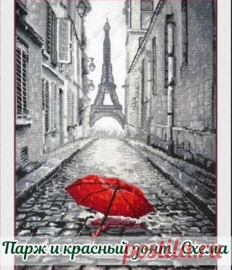 """Дождь в Париже Дождь в ПарижеВышивка """"Дождь в Париже"""" для неисправимых романтиков.Творите и будьте счастливы."""
