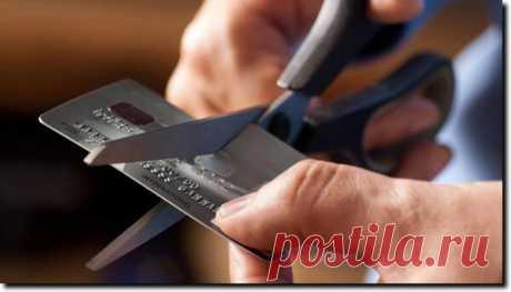 Почему я отказался от своих кредиток?!
