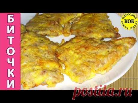 Отбивные из свинины в кляре или биточки - пошаговый рецепт