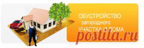 Дачные советы - сайт для садоводов, огородников и цветоводов