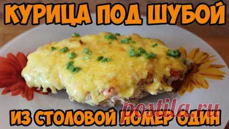 Курица под шубой из Столовой №1 (Видео-рецепт) - Простые рецепты Овкусе.ру