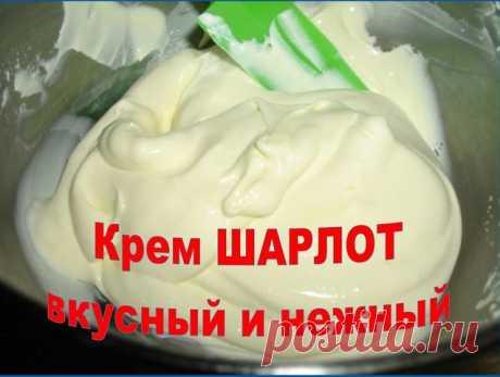La crema de Charlotte\u000d\u000a\u000d\u000aSe puede usar la crema aceitera yaichno-de leche sharlott para el relleno de los canutos, proslaivaniya de las tortas y los pasteles.\u000d\u000a\u000d\u000aLa mantequilla - 200 gr\u000d\u000aEl huevo de gallina - 2 piezas\u000d\u000aEl azúcar molida - 4 art. de l.\u000d\u000aLa leche - 100 ml\u000d\u000a\u000d\u000aEn la escudilla batir los huevos con el azúcar molida. Añadir la leche, mezclar. La mezcla trasvasar en kastryulku y calentar sobre fuego débil o el bañomaría constantemente revolviendo. ¡No cocer antes del espesamiento, no hervir!!! Enfriar. La mantequilla ablandada batir por el mezclador en pomposo...