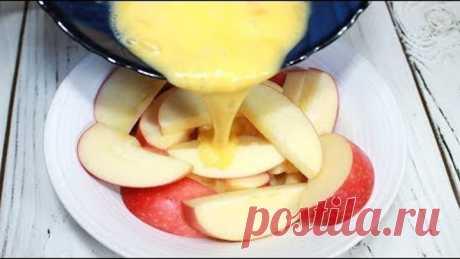 Добавляю в Яблоки два яйца - всё съедается моментально, а аромат сводит с ума соседей!