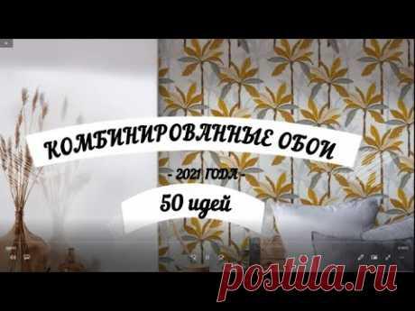 КОМБИНИРОВАННЫЕ ОБОИ -50 ИДЕЙ КАК КРАСИВО НАКЛЕИТЬ ОБОИ/СОЧЕТАНИЕ ОБОЕВ/ ДИЗАЙН