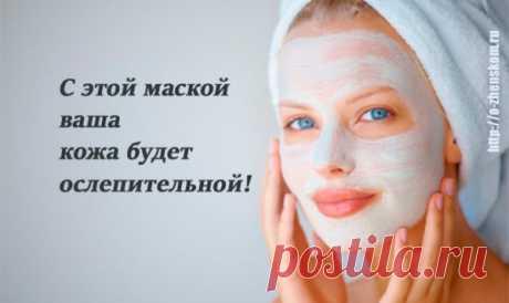 Сделайте эту маску вечером, чтобы утром выглядеть ослепительно! - Сайт для женщин Ни для кого не секрет, что для сохранения красоты и молодости лица коже необходим постоянный уход. А частые походы к косметологу — занятие дорогостоящее и не всем доступное. Маска для лица с содой Сода — очень действенное антибактериальное средство. Если добавить немного этого вещества в маску для лица, эффект не заставит долго ждать! Ведь с …