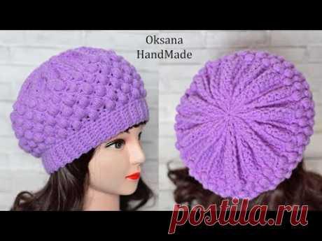 Объемная шапка берет крючком. Мастер класс. Hat Crochet