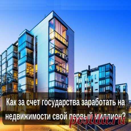 Как за счет государства заработать на недвижимости свой первый миллион? Бесплатный 3-х часовой онлайн тренинг ======================================== Недвижимость за счет государства. В чем суть?  Показать полностью…