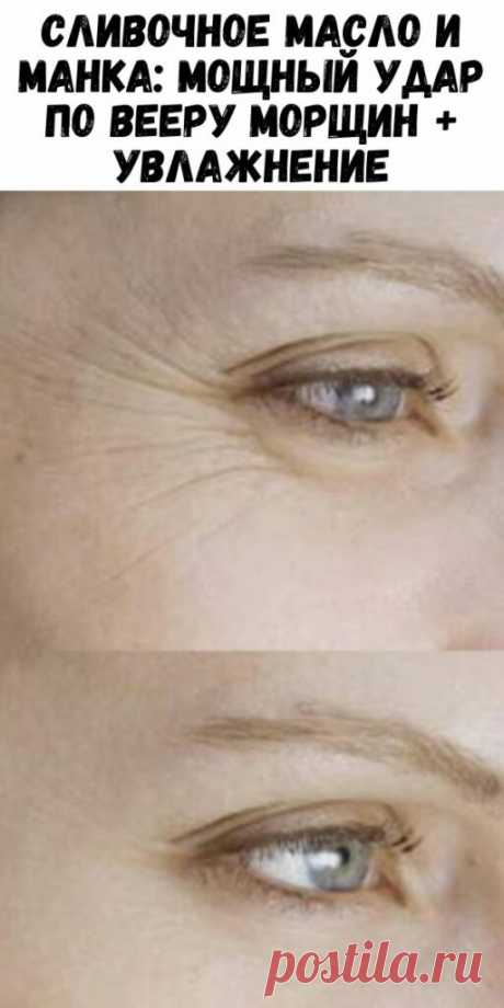 Сливочное масло и манка: мощный удар по вееру морщин + увлажнение - Упражнения и похудение