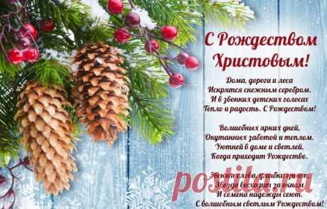 Поздравления на Рождество Христово 2020 в стихах и прозе: 170 коротких и красивых пожеланий