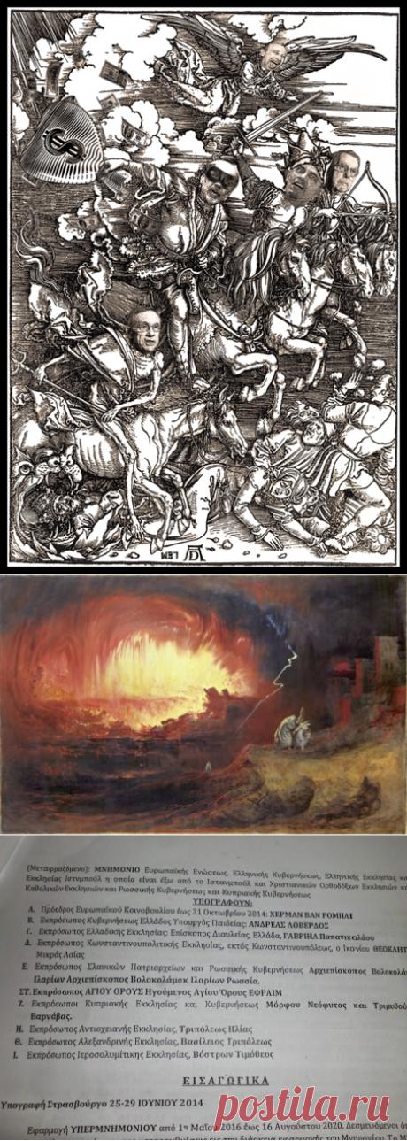 Меморандум о создании «новой мировой религии», подписанный в Страсбурге между глобальными иудо-сатанистами и предателями Православия из Греции, России и пр.