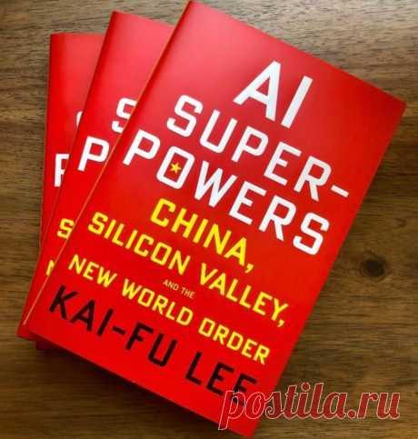 Китай победит в развитии искусственного интеллекта, только в это никто не верит
