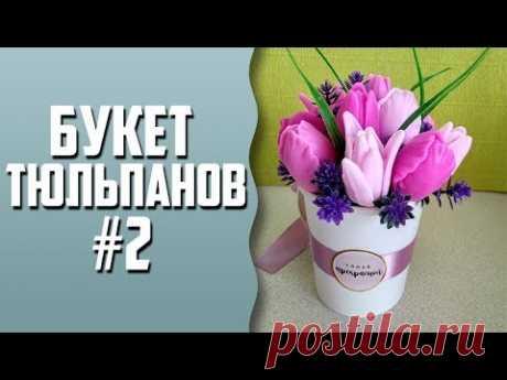 Мыловарение | Букет тюльпанов #2