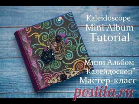 "Kaleidoscope Mini Album Tutorial for Graphic 45 / Мастер-класс по мини альбому ""Калейдоскоп"""