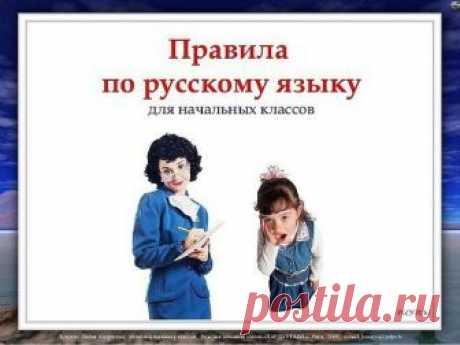 Правила русского языка для детей и взрослых