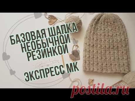 Базовая шапка необычной резинкой. Вязание спицами.Экспресс МК.The WoolenStar.