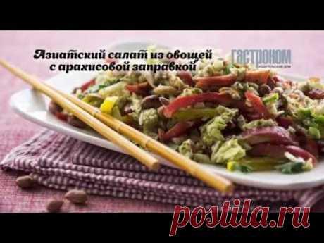 Азиатский салат из овощей с арахисовой заправкой, пошаговый рецепт с фото