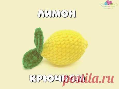 Мастер-класс: Вяжем лимон | Журнал Ярмарки Мастеров