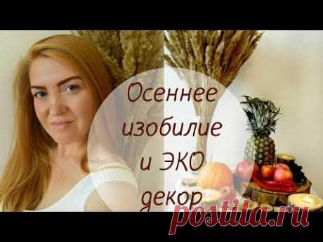 Осеннее изобилие и ЭКО декор I SILK Dekor Foto