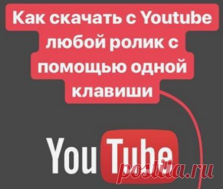 Как скачать с YouTube любой ролик с помощью одной клавиши.