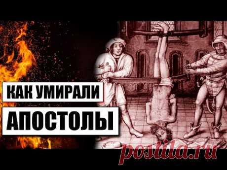 Как умирали апостолы Иисуса Христа - YouTube