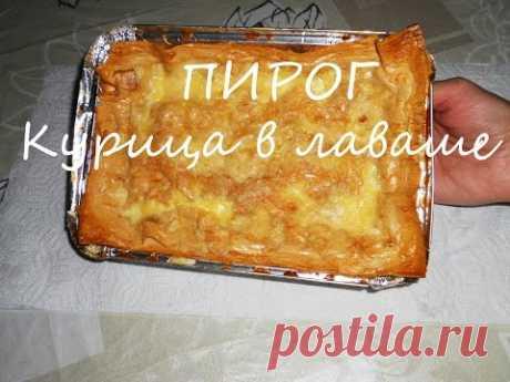 Пирог: Курица в лаваше.