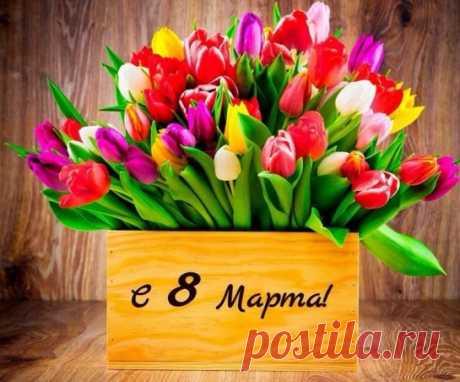 С 8 марта! Красивые картинки с надписями и поздравлениями