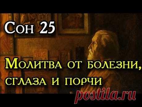 Двадцать пятый Сон Пресвятой Богородицы. - МирТесен