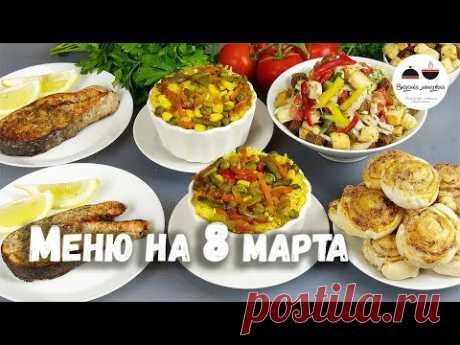 ¡El menú en 8 Martha Shikarnyi ̆ la cena en 1,5 horas!