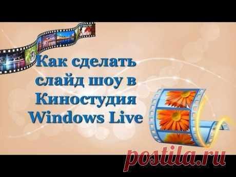 How to create a show slide How to make video of photos and pictures Windows Live Film studio