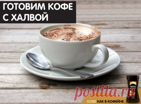 Кофе - моя страсть .